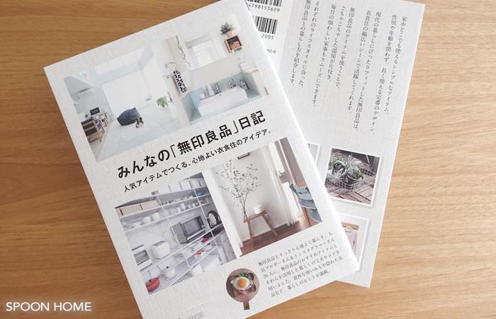1e203c7bb6fb SPOON HOME掲載誌. 「無印良品ファイルボックス」みんなの収納術! みんなの「無印良品」日記 人気アイテムでつくる、心地よい衣食住のアイデア。
