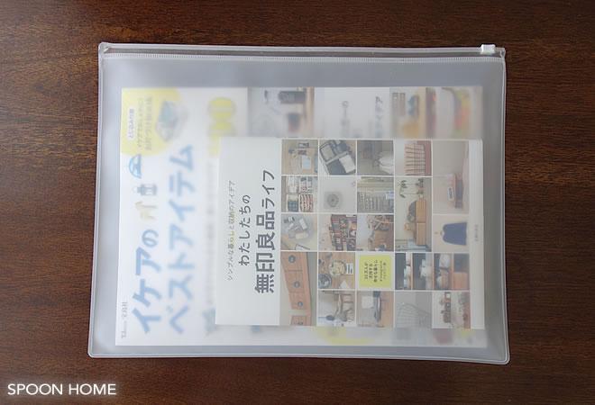 A4サイズのEVAケース・ファスナー付は、雑誌や本の持ち運びにも便利. 無印良品 ...