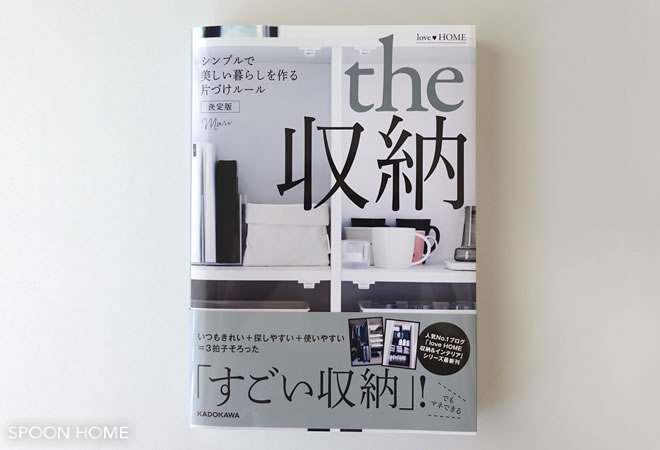 loveHOMEのthe収納本のブログ画像
