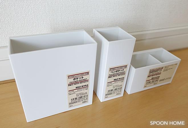 無印良品のポリプロピレン持ち手付きファイルボックスのブログ画像
