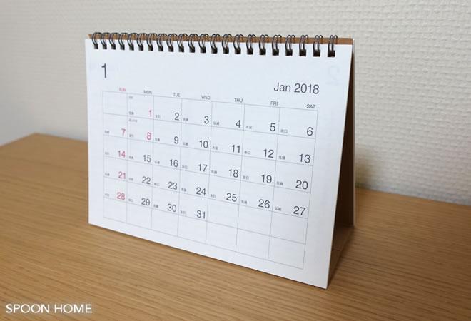 無印良品の卓上カレンダー2018年版のブログ画像