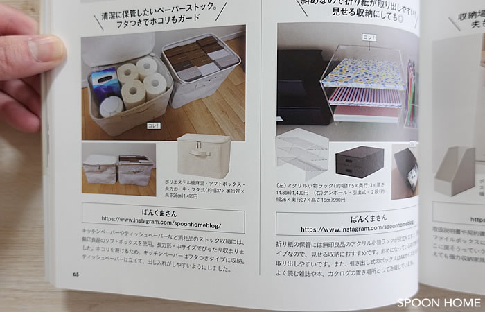 SPOONHOME掲載本・無印良品みんなの収納が見たい!