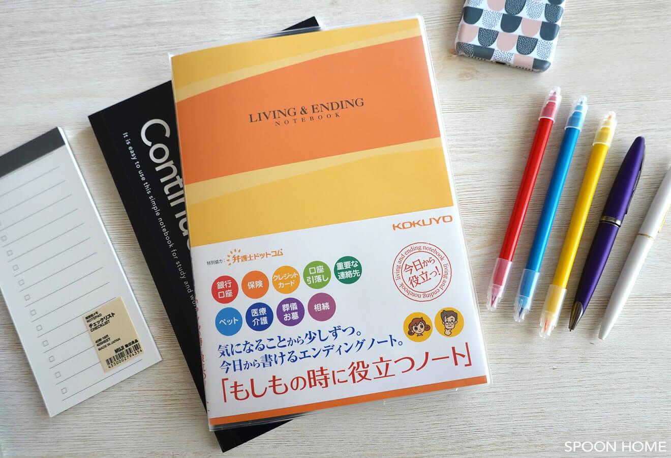 ブログ ノート